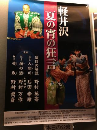 軽井沢の週末_a0163160_18271987.jpg