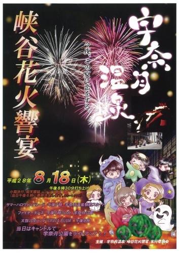 宇奈月「花火響宴」開催に伴う臨時列車運行のお知らせ_a0243562_09003710.jpg