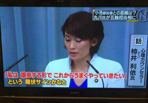 丸川珠代氏が小池百合子氏と同じ洋服で記者会見した件_d0169072_17442703.jpg