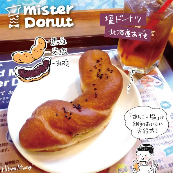 ミスタードーナツの「塩ドーナツ 北海道あずき」_d0272182_21272428.jpg