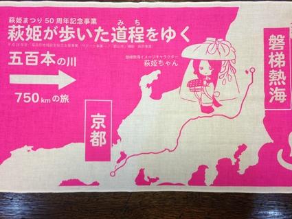 『 第50回 萩姫まつり献湯祭 』_f0259324_22183452.jpg