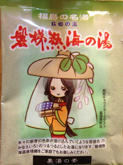 『 第50回 萩姫まつり献湯祭 』_f0259324_2219677.jpg