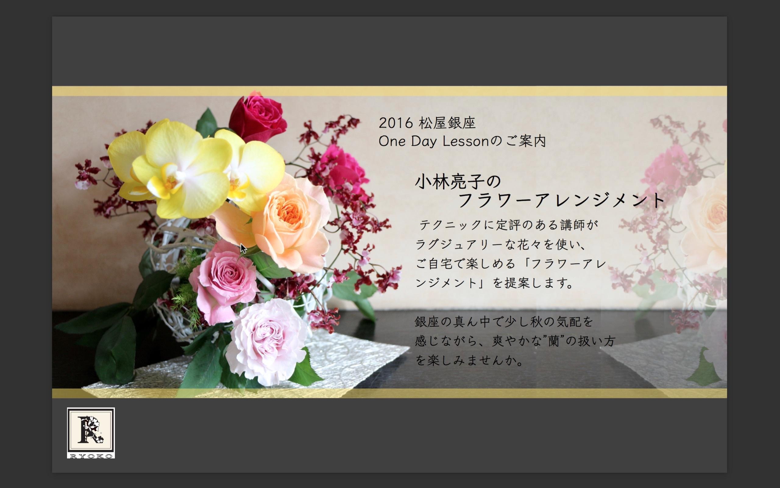 「お花にひたすらに向き合う」時間をぜひご一緒にいかがですか_c0128489_17091575.jpg