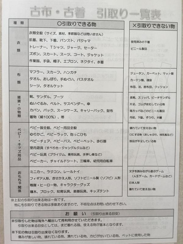 8月27日 クリーニングデイ 帯広 のご案内♪_a0239890_1045861.jpg
