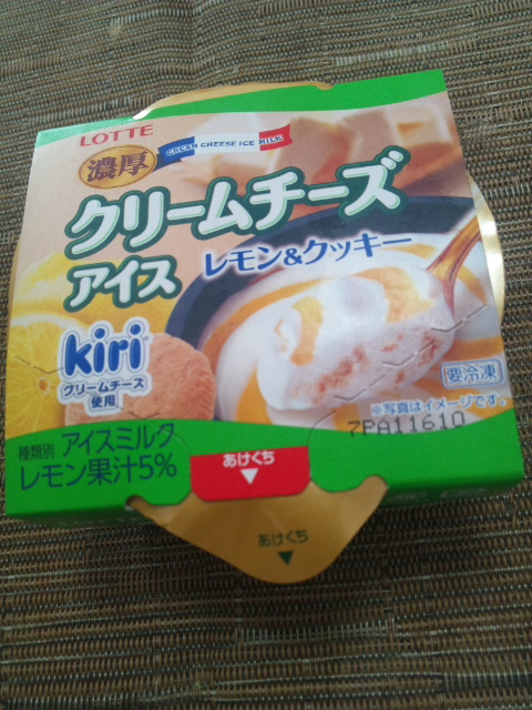 濃厚クリームチーズアイス レモン&クッキー_f0076001_22541328.jpg