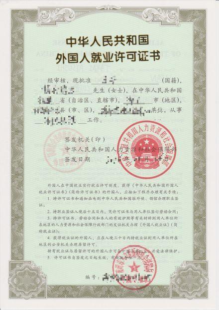 中国赴任2016年ー日本手続き(5)ービザ取得(4)ービザ申請に必要な書類準備完了_c0153302_17234517.jpg
