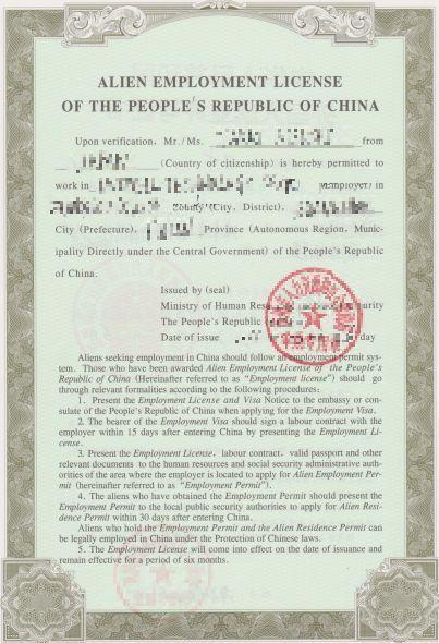 中国赴任2016年ー日本手続き(5)ービザ取得(4)ービザ申請に必要な書類準備完了_c0153302_17234529.jpg