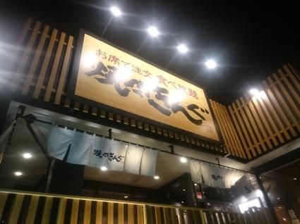 8/9 焼肉きんぐ府中店スタンダートコース+生ビール飲み放題コース_b0042308_17542157.jpg
