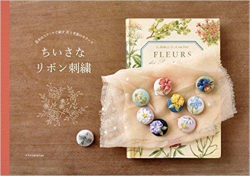 『ちいさなリボン刺繍』8/26発売予定 Amazon予約受け付け中♪_a0157409_12154061.jpg