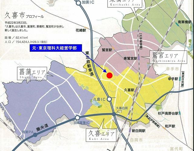 東京理科大久喜キャンパスの全面撤退に学ぶ  常葉大富士キャンパスと周辺の諸問題_f0141310_7362696.jpg