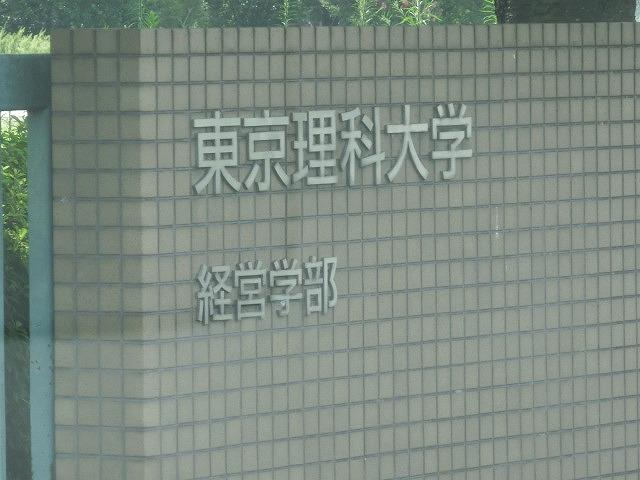 東京理科大久喜キャンパスの全面撤退に学ぶ  常葉大富士キャンパスと周辺の諸問題_f0141310_7365179.jpg