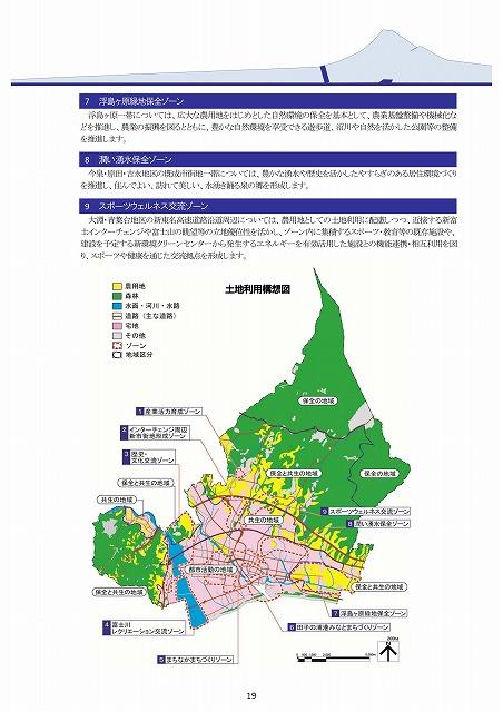 東京理科大久喜キャンパスの全面撤退に学ぶ  常葉大富士キャンパスと周辺の諸問題_f0141310_7391712.jpg