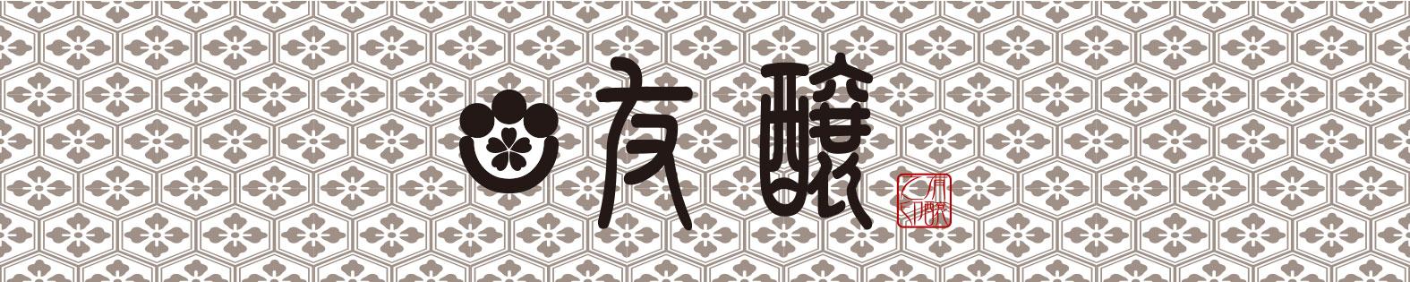 【日本酒】屋守 純米吟醸 無調整生詰 八反錦50 限定熟成ver火入 限定 27BY_e0173738_10561499.jpg