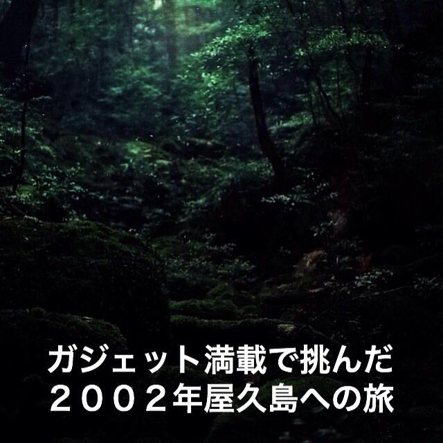 2002年の屋久島への旅が、僕の「旅ブロガー」としての原点かもしれない_c0060143_12314021.jpg