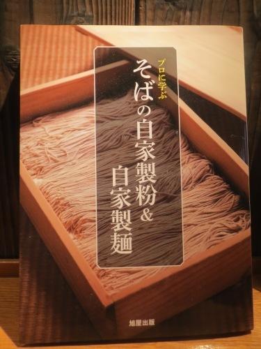 そばの自家製粉と自家製麺・・・_a0160153_19322205.jpg