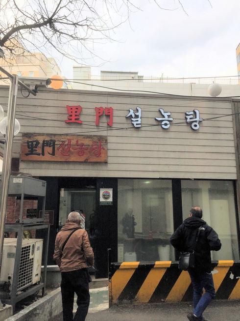 ソウル旅行 その18  100年以上続くソルロンタンの老舗へ行く♪_f0054260_1811211.jpg