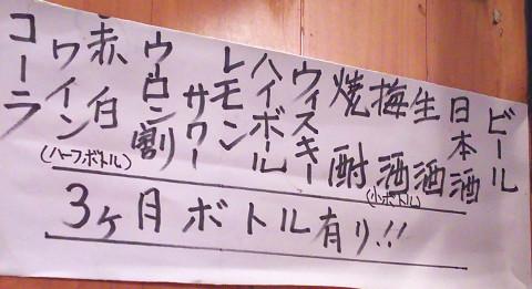 「鳥はな」@新宿_b0051666_203514100.jpg