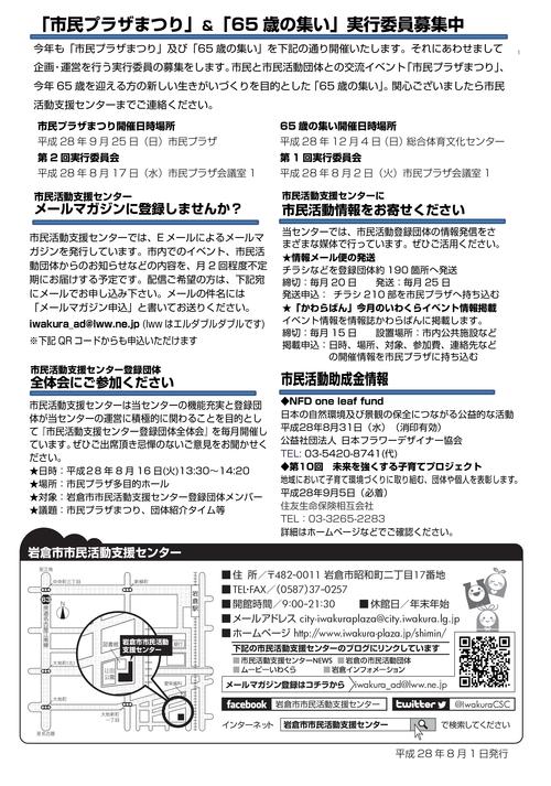 【28.8月号】岩倉市市民活動支援センター情報誌かわらばん47号_d0262773_20583216.png