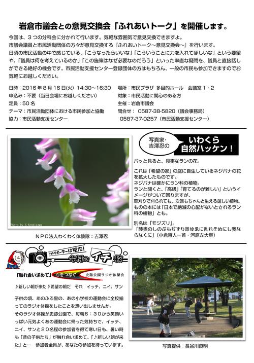 【28.8月号】岩倉市市民活動支援センター情報誌かわらばん47号_d0262773_20584125.png