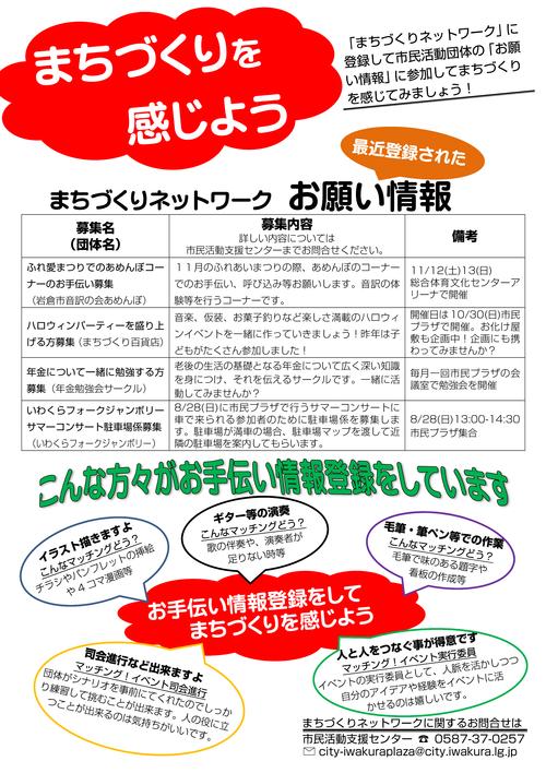 【28.8月号】岩倉市市民活動支援センター情報誌かわらばん47号_d0262773_20584495.png