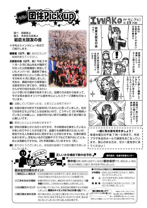 【28.8月号】岩倉市市民活動支援センター情報誌かわらばん47号_d0262773_20585382.png
