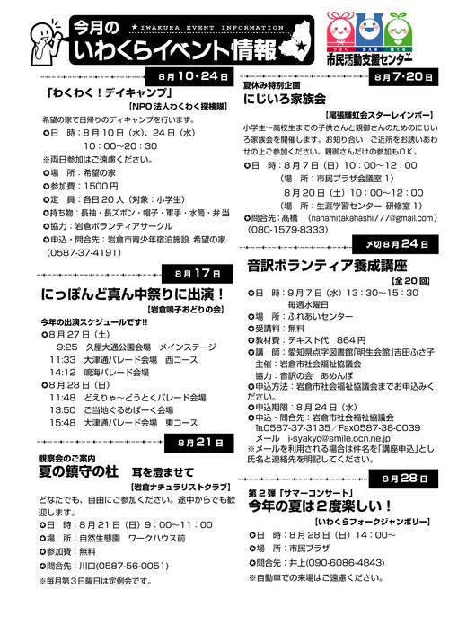 【28.8月号】岩倉市市民活動支援センター情報誌かわらばん47号_d0262773_20585632.png