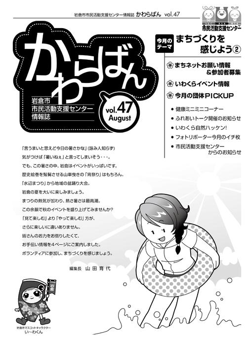 【28.8月号】岩倉市市民活動支援センター情報誌かわらばん47号_d0262773_2059137.png