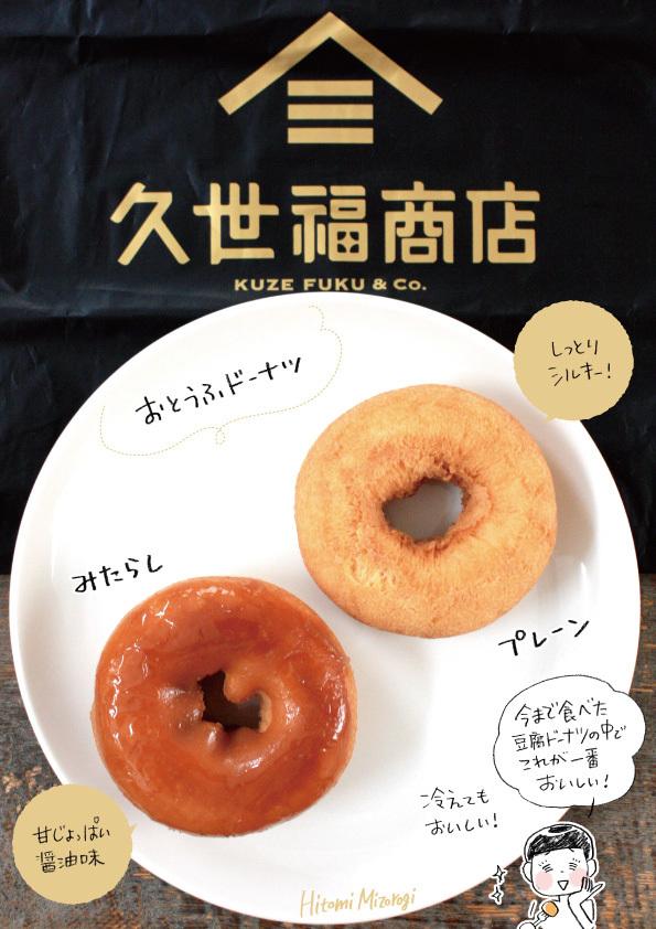 久世福商店のおとうふドーナツ_d0272182_21110793.jpg