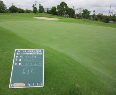 平成28年6月 ゴルフ場 管理作業 その2_d0338682_09314911.png