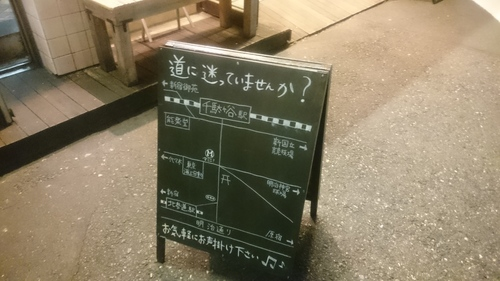 「道に迷ってませんか?看板」_a0075684_0555314.jpg