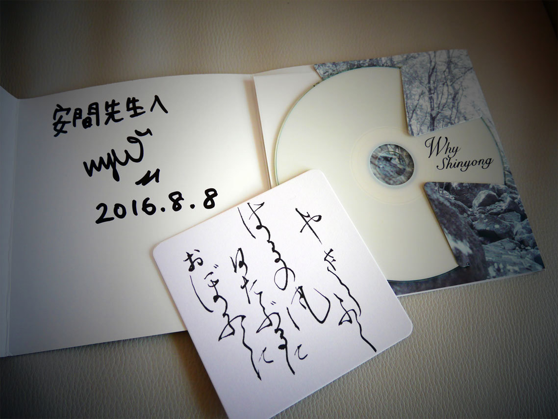ShinyongちゃんのワンマンLIVEへ☆_d0224894_01224360.jpg