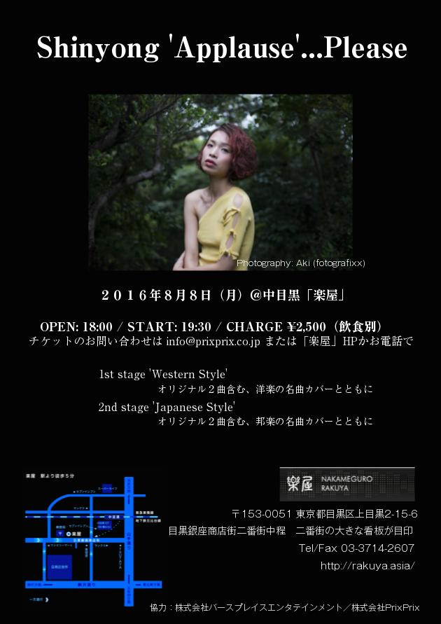 ShinyongちゃんのワンマンLIVEへ☆_d0224894_02294689.png