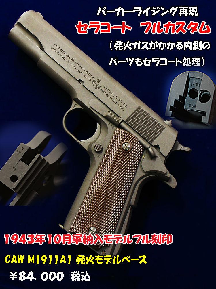 Colt M1911A1 セラコート フルカスタム_f0131995_14013433.jpg