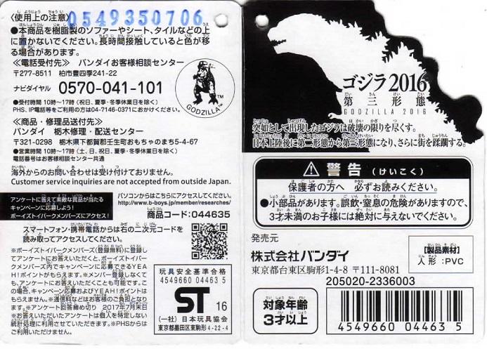 ゴジラ2016 第三形態(ムービーモンスターシリーズ)_f0205396_18392978.jpg