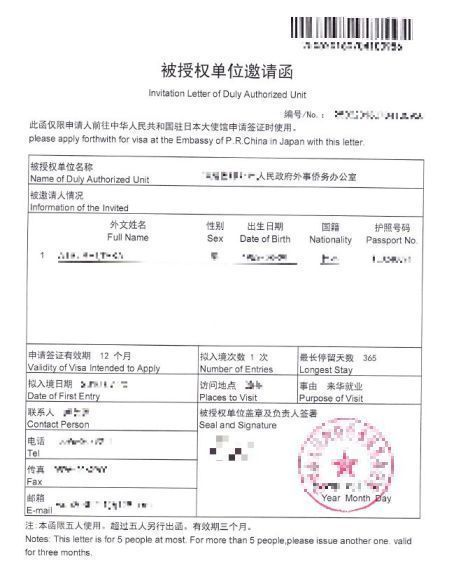 中国赴任2016年ー日本手続き(5)ービザ取得(4)ービザ申請に必要な書類準備完了_c0153302_13343765.jpg