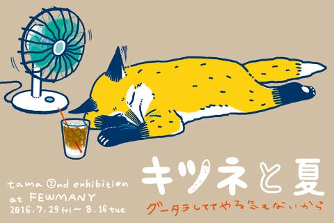 8月13日(土)tamaさんの原画を追加販売いたします!_f0010033_1925718.jpg