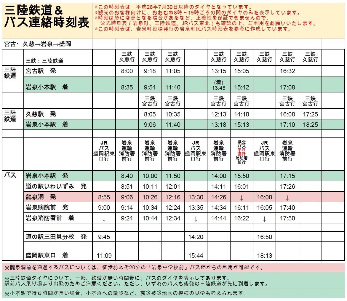 岩泉・龍泉洞の旅に便利な三鉄&バス連絡時刻表【7月30日更新】_b0206037_11504917.jpg