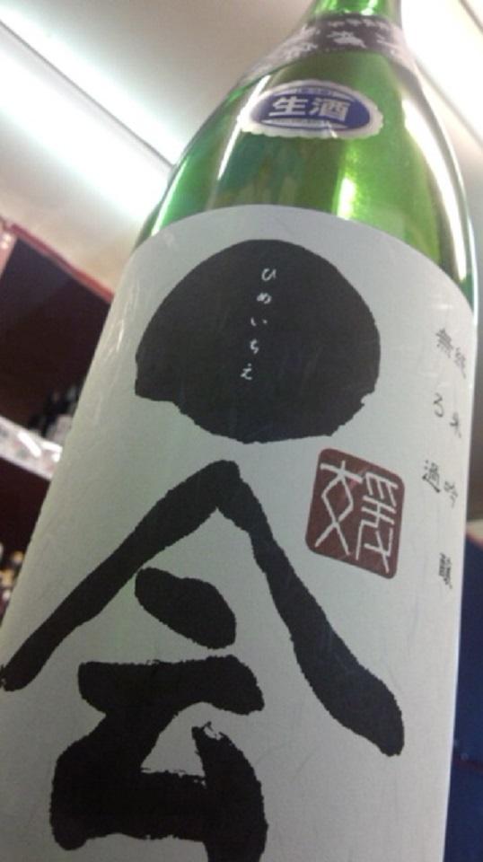 【日本酒】一会 小槽袋搾り 純米吟醸 無濾過生原酒 松山三井60 限定熟成ver 27BY_e0173738_10211095.jpg
