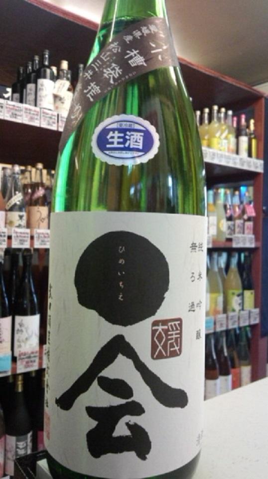 【日本酒】一会 小槽袋搾り 純米吟醸 無濾過生原酒 松山三井60 限定熟成ver 27BY_e0173738_10212070.jpg