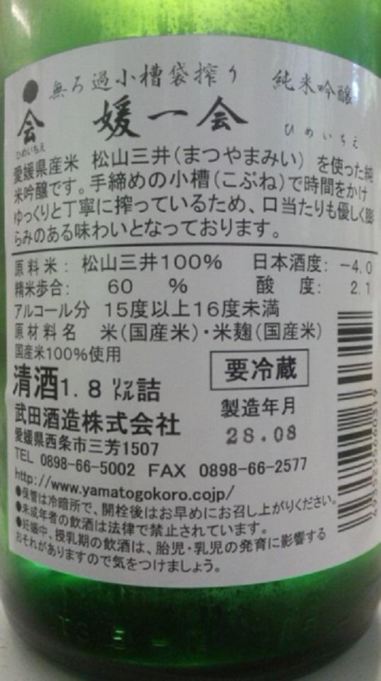 【日本酒】一会 小槽袋搾り 純米吟醸 無濾過生原酒 松山三井60 限定熟成ver 27BY_e0173738_10213515.jpg