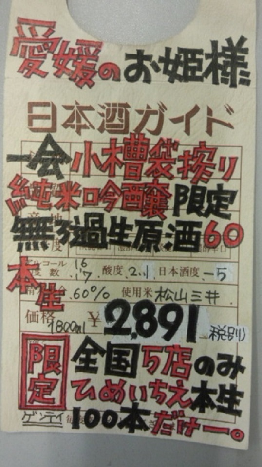 【日本酒】一会 小槽袋搾り 純米吟醸 無濾過生原酒 松山三井60 限定熟成ver 27BY_e0173738_10214476.jpg
