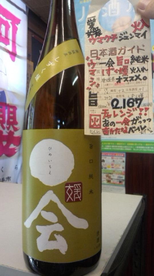 【日本酒】一会 小槽袋搾り 純米吟醸 無濾過生原酒 松山三井60 限定熟成ver 27BY_e0173738_10215379.jpg