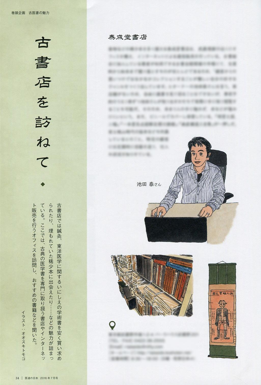 「月刊 医道の日本」(医道の日本社) 2016年7月号 「古書店の魅力」_f0134538_15524829.jpg