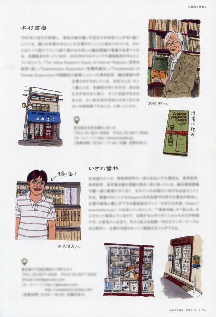 「月刊 医道の日本」(医道の日本社) 2016年7月号 「古書店の魅力」_f0134538_15530813.jpg