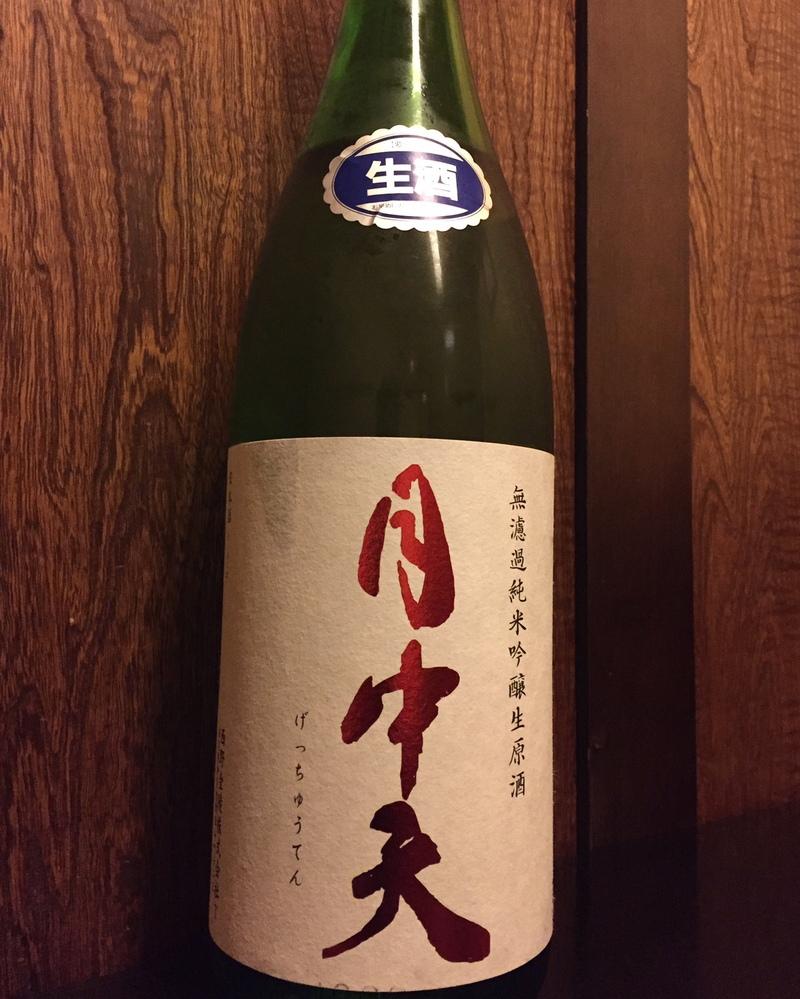 月中天 純米吟醸無濾過生原酒_d0205957_20471851.jpg