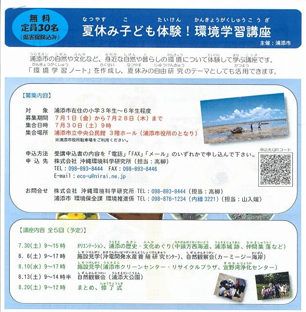 浦添市環境学習講座の観察会_c0180460_3563572.jpg