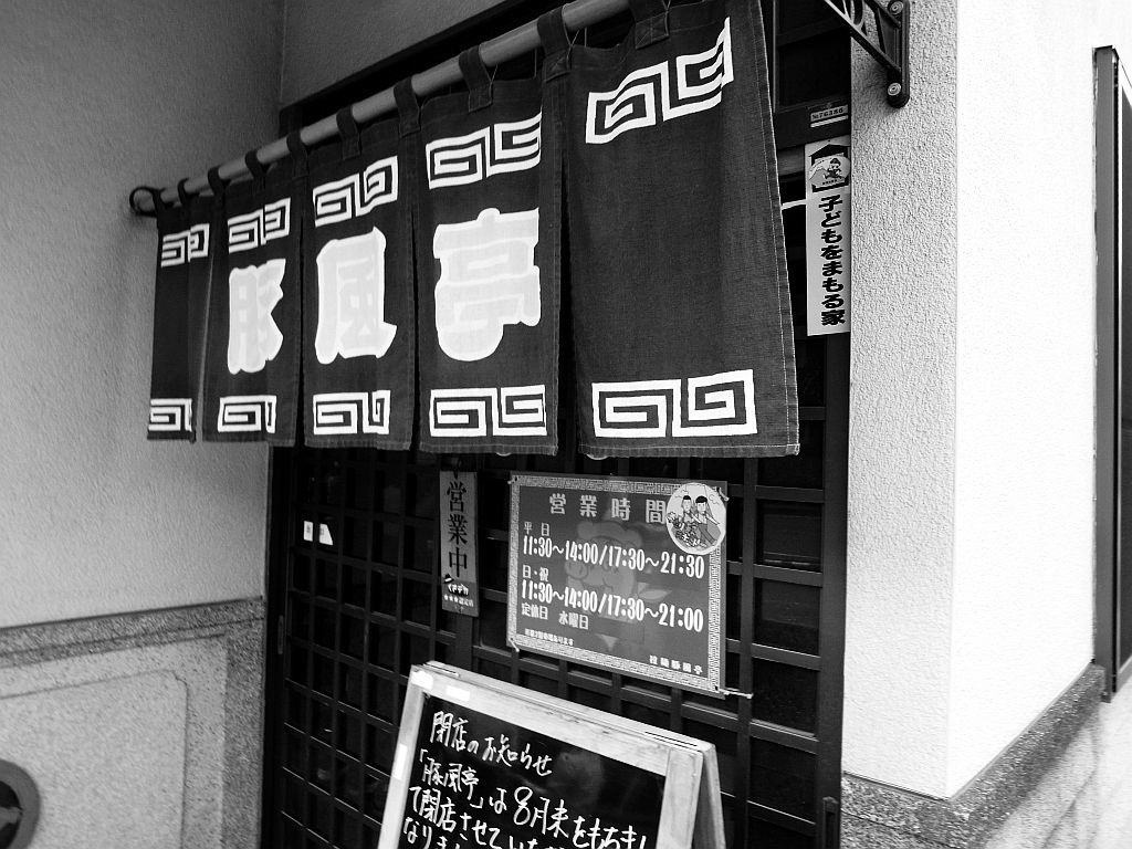 清水区「豚風亭」で豚風麺_e0220163_19130458.jpg