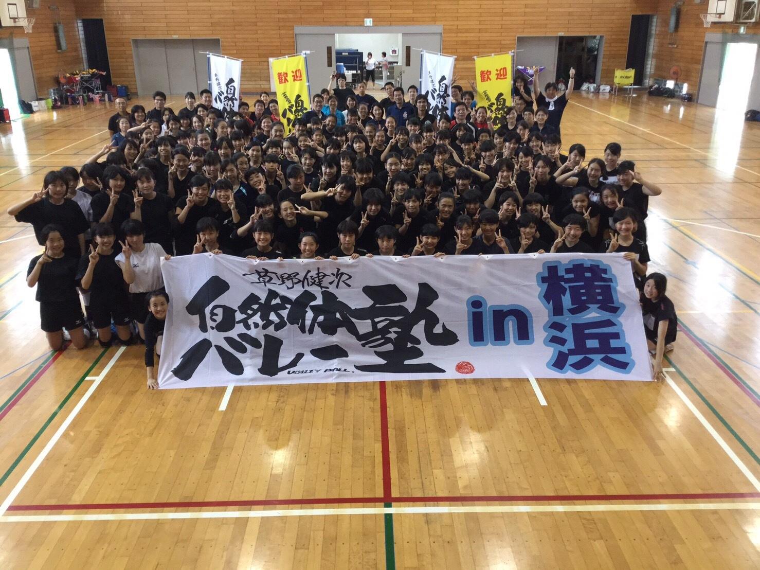 バレー塾 第949回 in横浜_c0000970_18271205.jpg