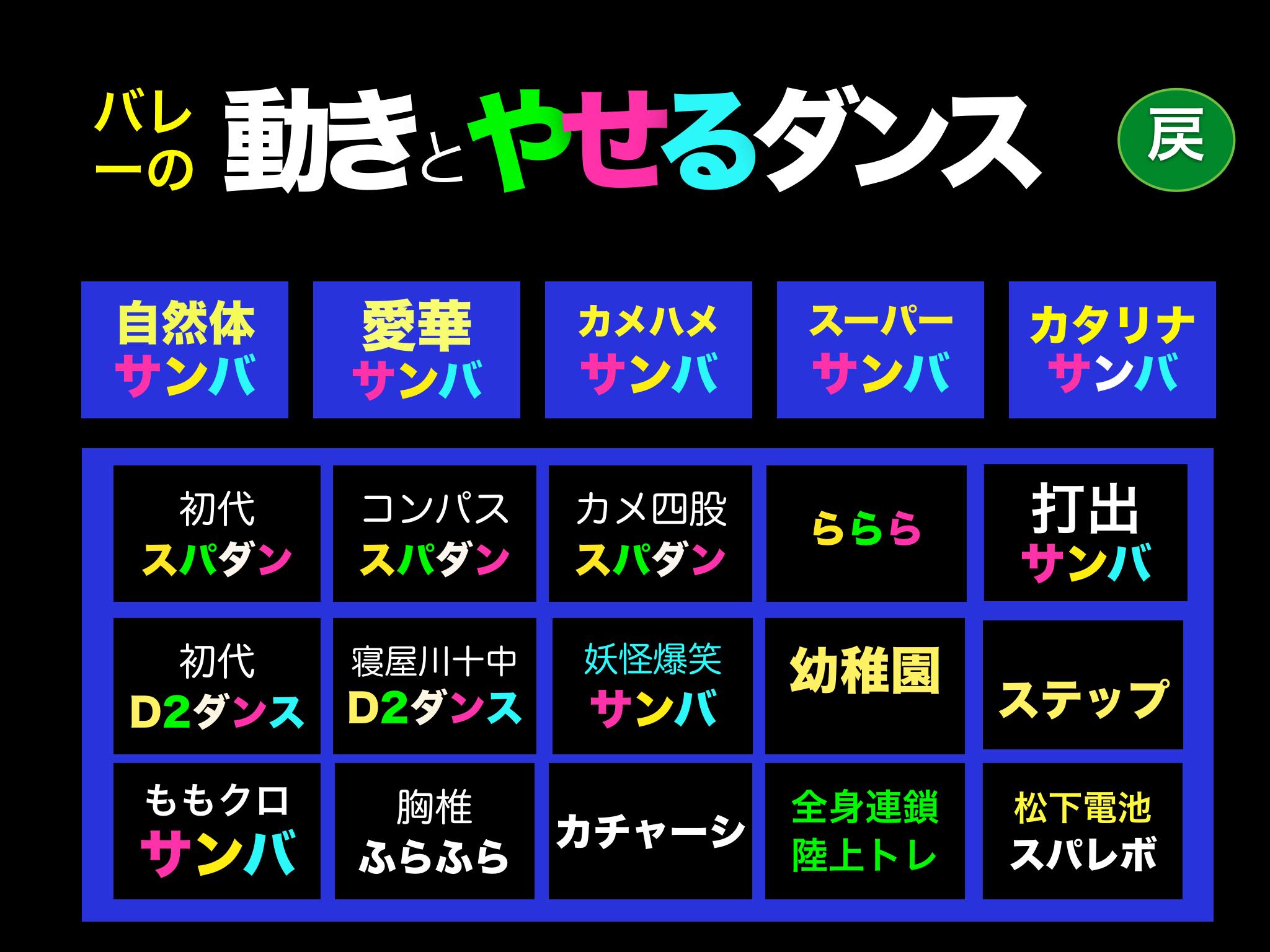 バレー塾 第949回 in横浜_c0000970_23524185.png