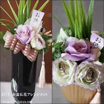 【仏花】2016お盆用にアレンジメント_d0144095_15344690.jpg